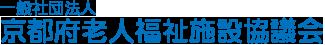 一般社団法人 京都府老人福祉協議会